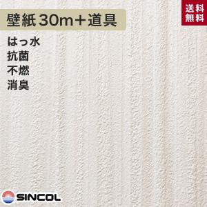 【壁紙】シンコール BB-1338 生のり付き機能性スリット壁紙 チャレンジセットプラス30m__challenge-k-bb1338