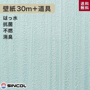 【壁紙】シンコール BB-1339 生のり付き機能性スリット壁紙 チャレンジセットプラス30m__challenge-k-bb1339