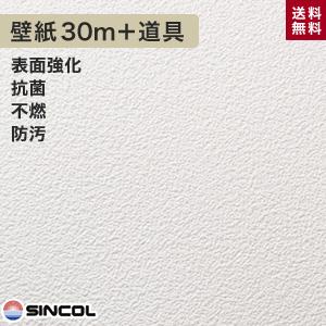 【壁紙】シンコール BB-1344 生のり付き機能性スリット壁紙 チャレンジセットプラス30m__challenge-k-bb1344