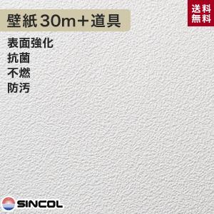 【壁紙】シンコール BB-1345 生のり付き機能性スリット壁紙 チャレンジセットプラス30m__challenge-k-bb1345