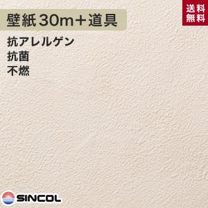 【壁紙】シンコール BB-1347 生のり付き機能性スリット壁紙 チャレンジセットプラス30m__challenge-k-bb1347