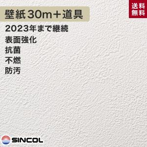 【壁紙】シンコール BB-1349 生のり付き機能性スリット壁紙 チャレンジセットプラス30m__challenge-k-bb1349