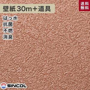 【壁紙】シンコール BB-1441 生のり付き機能性スリット壁紙 チャレンジセットプラス30m__challenge-k-bb1441