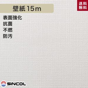 【壁紙】シンコール BB-1072 生のり付き機能性スリット壁紙 シンプルパックプラス15m__ks15-bb1072