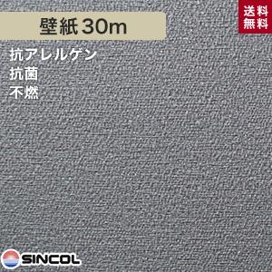 【壁紙】シンコール BB-1018 生のり付き機能性スリット壁紙 シンプルパックプラス30m__ks30-bb1018