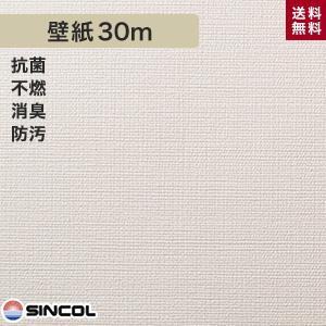 【壁紙】シンコール BB-1057 生のり付き機能性スリット壁紙 シンプルパックプラス30m__ks30-bb1057