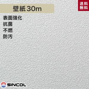 【壁紙】シンコール BB-1165 生のり付き機能性スリット壁紙 シンプルパックプラス30m__ks30-bb1165