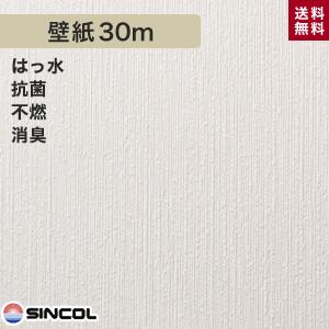 【壁紙】シンコール BB-1166 生のり付き機能性スリット壁紙 シンプルパックプラス30m__ks30-bb1166