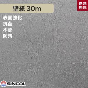 【壁紙】シンコール BB-1267 生のり付き機能性スリット壁紙 シンプルパックプラス30m__ks30-bb1267
