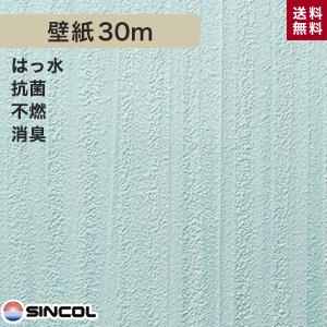 【壁紙】シンコール BB-1339 生のり付き機能性スリット壁紙 シンプルパックプラス30m__ks30-bb1339