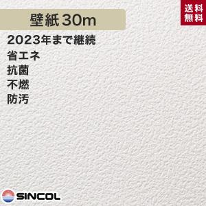 【壁紙】シンコール BB-1342 生のり付き機能性スリット壁紙 シンプルパックプラス30m__ks30-bb1342