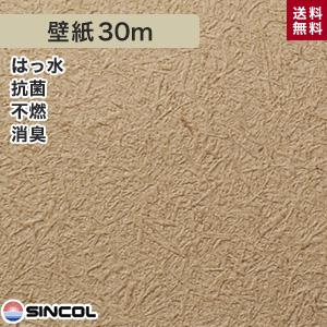【壁紙】シンコール BB-1437 生のり付き機能性スリット壁紙 シンプルパックプラス30m__ks30-bb1437