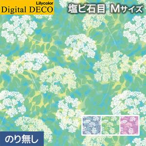 【壁紙】【のり無し壁紙】リリカラ デジタル・デコ Nature World Viburnum 塩ビ石目 Mサイズ*D8011WM D8012WM D8013WM