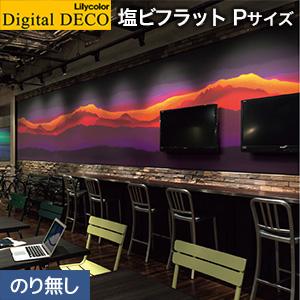 【壁紙】【のり無し壁紙】リリカラ デジタル・デコ Nature World Sunrise Gradation 塩ビフラット Pサイズ*D8014TP D8015TP D8016TP