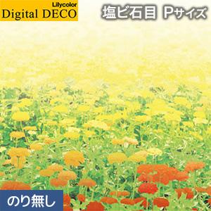 【壁紙】【のり無し壁紙】リリカラ デジタル・デコ Nature World Flower Garden 塩ビ石目 Pサイズ*D8020WP D8021WP D8022WP