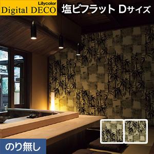 【壁紙】【のり無し壁紙】リリカラ デジタル・デコ Japanese Art 笹の市松 塩ビフラット Dサイズ*D8050TD D8051TD