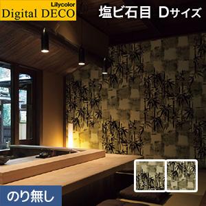 【壁紙】【のり無し壁紙】リリカラ デジタル・デコ Japanese Art 笹の市松 塩ビ石目 Dサイズ*D8050WD D8051WD