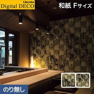 【壁紙】【のり無し壁紙】リリカラ デジタル・デコ Japanese Art 笹の市松 和紙 Fサイズ*D8050YF D8051YF