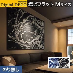 【壁紙】【のり無し壁紙】リリカラ デジタル・デコ Japanese Art 墨滴の海 塩ビフラット Mサイズ*D8054TM D8055TM