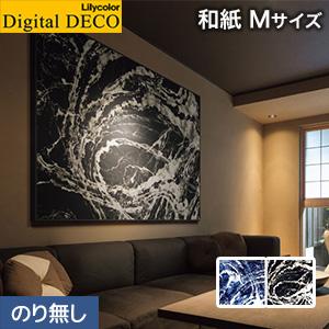 【壁紙】【のり無し壁紙】リリカラ デジタル・デコ Japanese Art 墨滴の海 和紙 Mサイズ*D8054YM D8055YM