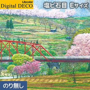 【壁紙】【のり無し壁紙】リリカラ デジタル・デコ 心の風景 かすみ桜 塩ビ石目 Eサイズ*D8096WE D8097WE D8098WE D8099WE D8100WE D8101WE D8102WE