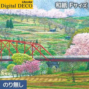 【壁紙】【のり無し壁紙】リリカラ デジタル・デコ 心の風景 かすみ桜 和紙 Fサイズ*D8096YF D8097YF D8098YF D8099YF D8100YF D8101YF D8102YF