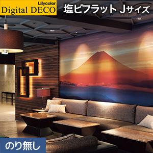 【壁紙】【のり無し壁紙】リリカラ デジタル・デコ 富士黎明 塩ビフラット Jサイズ__d8103tj