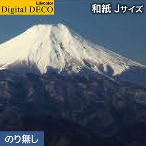 【壁紙】【のり無し壁紙】リリカラ デジタル・デコ 富士の絶景パノラマ 和紙 Jサイズ__d8105yj