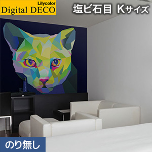 【壁紙】【のり無し壁紙】リリカラ デジタル・デコ lamina animals cat 塩ビ石目 Kサイズ__d8246wk