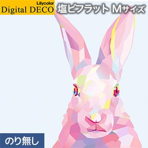 【壁紙】【のり無し壁紙】リリカラ デジタル・デコ lamina animals rabbit 塩ビフラット Mサイズ__d8247tm