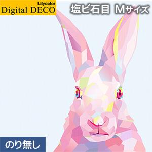 【壁紙】【のり無し壁紙】リリカラ デジタル・デコ lamina animals rabbit 塩ビ石目 Mサイズ__d8247wm
