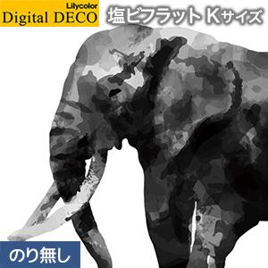 【壁紙】【のり無し壁紙】リリカラ デジタル・デコ lamina animals elephant 塩ビフラット Kサイズ__d8249tk