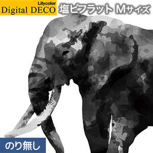 【壁紙】【のり無し壁紙】リリカラ デジタル・デコ lamina animals elephant 塩ビフラット Mサイズ__d8249tm