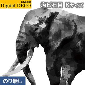 【壁紙】【のり無し壁紙】リリカラ デジタル・デコ lamina animals elephant 塩ビ石目 Kサイズ__d8249wk