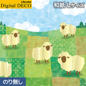 【壁紙】【のり無し壁紙】リリカラ デジタル・デコ tomoto 草原のひつじ 和紙 Lサイズ__d8252yl