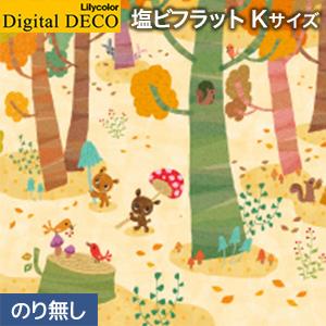 【壁紙】【のり無し壁紙】リリカラ デジタル・デコ tomoto きのこの森 塩ビフラット Kサイズ__d8253tk