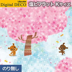 【壁紙】【のり無し壁紙】リリカラ デジタル・デコ tomoto さくらの木の下で 塩ビフラット Kサイズ__d8254tk