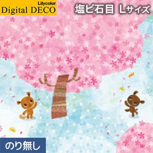 【壁紙】【のり無し壁紙】リリカラ デジタル・デコ tomoto さくらの木の下で 塩ビ石目 Lサイズ__d8254wl