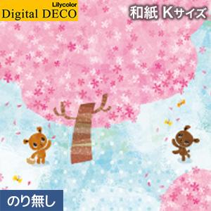 【壁紙】【のり無し壁紙】リリカラ デジタル・デコ tomoto さくらの木の下で 和紙 Kサイズ__d8254yk
