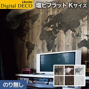 【壁紙】【のり無し壁紙】リリカラ デジタル・デコ ヴィンテージ ウッド 塩ビフラット Kサイズ*D8278TK D8279TK D8280TK D8281TK D8282TK D8283TK