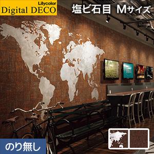 【壁紙】【のり無し壁紙】リリカラ デジタル・デコ ヴィンテージ アイアン 塩ビ石目 Mサイズ*D8284WM D8285WM