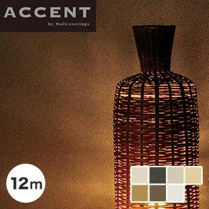 のり無し壁紙 素材感のあるシンプルな無地壁紙に光をちりばめたデザイン GRAIN 12m*AW-041 AW-042 AW-043 AW-044 AW-045 AW-046 AW-047__fj12m-