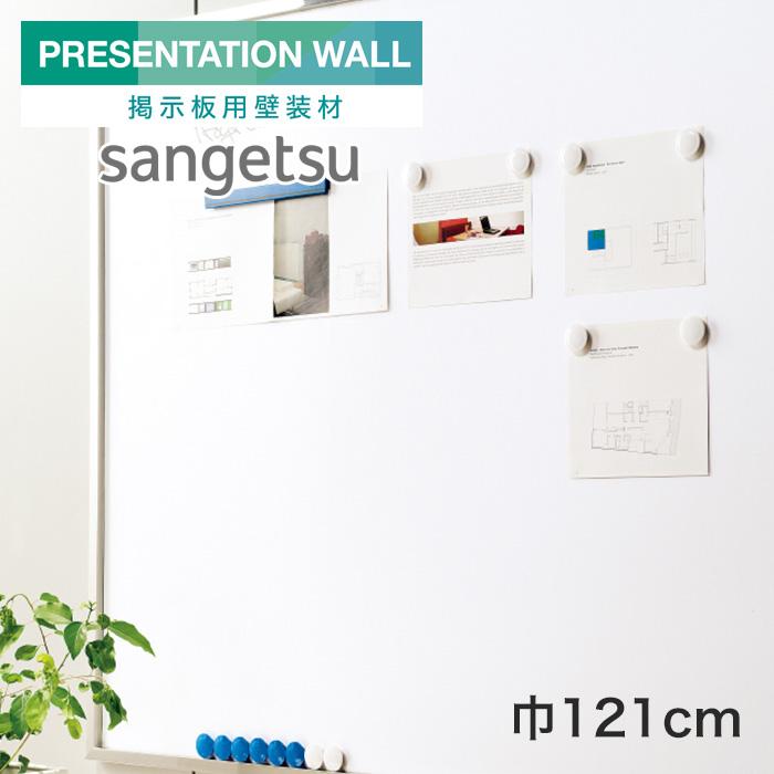 【壁紙】サンゲツ 掲示板用壁装材 ニューサンホワイトボード 121cm巾__k351-2