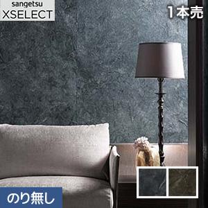 【壁紙】【のり無し壁紙】【1本売】サンゲツ XSELECT 深みのある色調に手加工を施した和紙壁紙 極*SGB-105 SGB-106__n