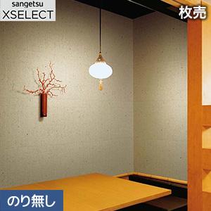 【壁紙】【のり無し壁紙】【枚売】サンゲツ XSELECT 阿波和紙を使用した上品な手加工壁紙 極 SGB-134__nsgb-134
