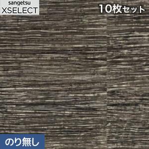 【壁紙】【のり無し壁紙】【セット売】サンゲツ XSELECT ランダムな幅の織り目の黒系手加工和紙 極 SGB-144__nsgb-144