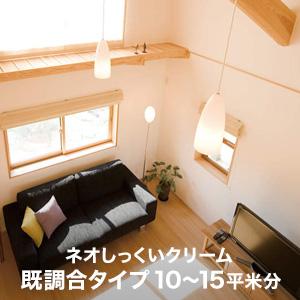 【漆喰】練り済み漆喰 ネオしっくいクリーム 既調合タイプ 10~15平米分__nskc