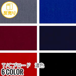 【生地】【縮防止】T/Cブロード 濃色 114cm巾 P65% C35% (54m/反) CM-550*B-13 B-14 B-15 B-16 B-17 B-18__r-cm550-3-