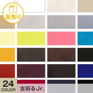 【布生地】【撥水】古田るJr. 150cm巾 P100% (50m/反) FD-2099*JR-1 JR-2 JR-3 JR-4 JR-5 JR-6 JR-7 JR-8 JR-9 JR-10 JR-11 JR-12 JR-13 JR-14 JR-15 JR-16 JR-17 JR-18 JR-19 JR-20 JR-21 JR-22 JR-23 JR-24__r-fd2099-