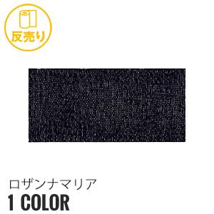 【生地】【静電気】ロザンナマリア 148cm巾 P100% (46m/反) GC-909__r-gc909-1-f-20